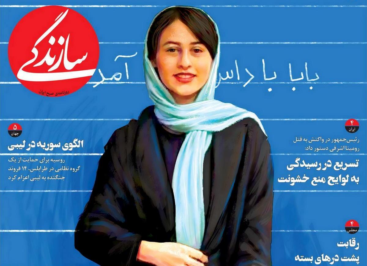 Il caso di Romina Ashrafi e le parole sbagliate